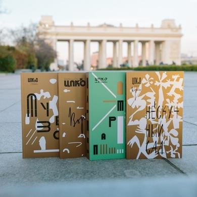 90 лет культуре и отдыху: книга об истории Парка Горького и его территорий