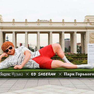 Эд Ширан отдыхает в Парке Горького