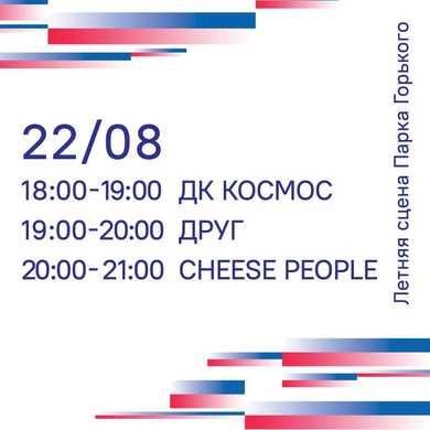 День флага на Летней сцене Парка Горького