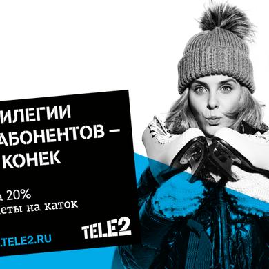 Скидка 20% на входной билет для абонентов Tele2