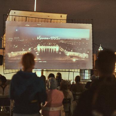 Ночь кино в «Москино Музеон»