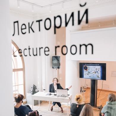 Лекций Института философии РАН в Лектории Парка Горького