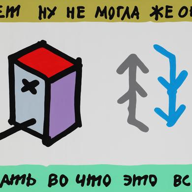 Выставка Борис Матросов «Нет, ну не могла же она знать, во что это всё…» в Музее «Гараж»