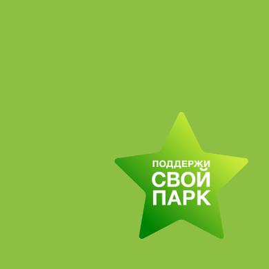 Оставьте ваш отзыв о Парке Горького