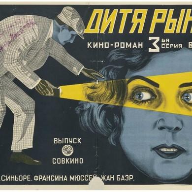 В Парке Горького откроется выставка плакатов 1920-х годов
