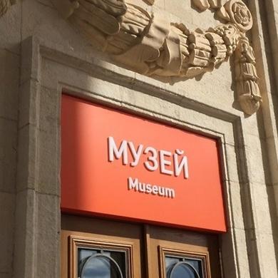Выставка «Парк Горького. Начало» в Музее Парка Горького