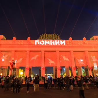 День Победы в Парке Горького