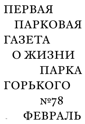 Выпуск 78
