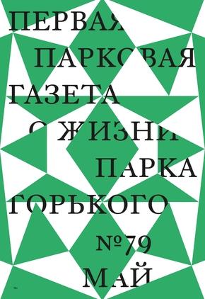 Выпуск 79