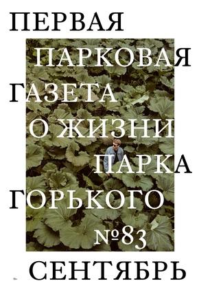 Выпуск 83