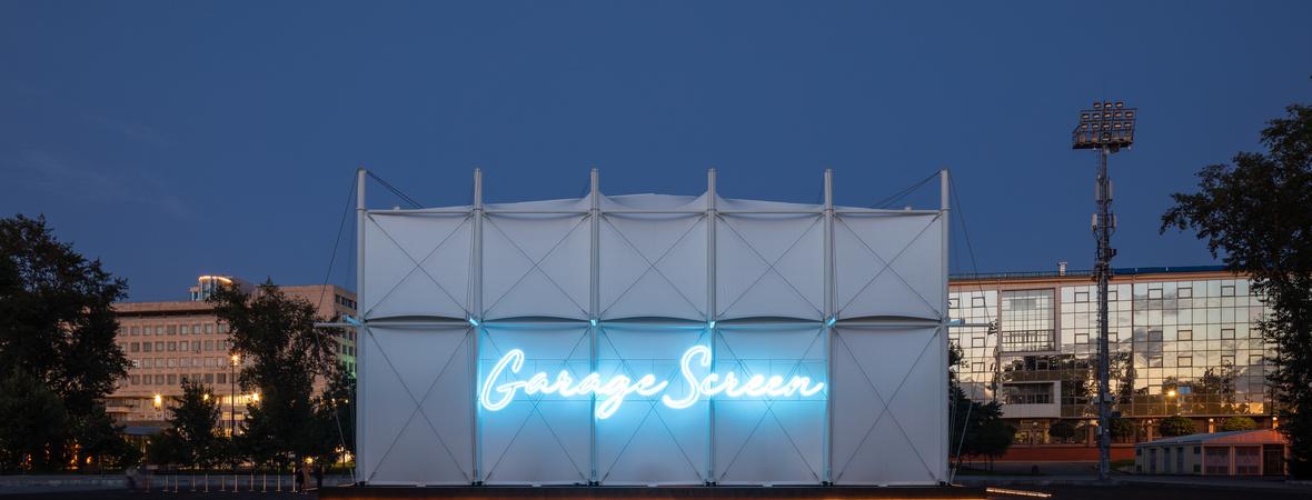 Garage Screen. Кинотеатр Музея «Гараж»