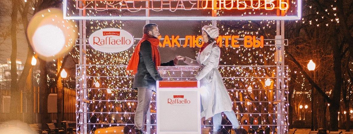 Инсталляция Raffaello: #каклюбитевы?