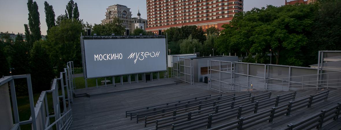 Летний кинотеатр Москино в Музеоне